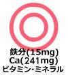 鉄分(15mg)Ca(241mg)ビタミンミネラル他美容成分豊富